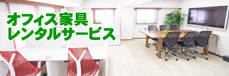 オフィス家具レンタルサービス