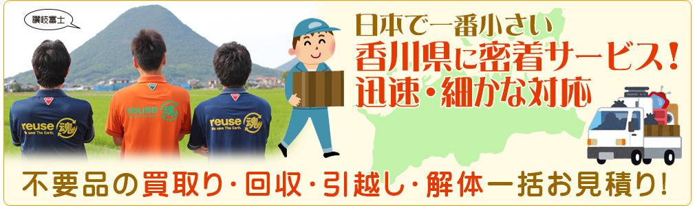 日本で一番小さい香川県に密着サービス!