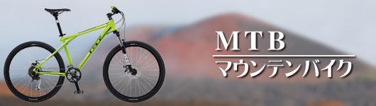 MTB マウンテンバイク