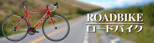 ROADBIKE ロードバイク