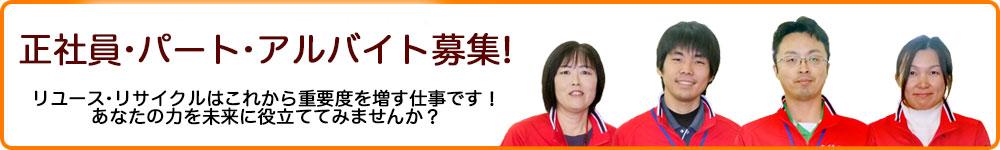 正社員・パート・アルバイト募集