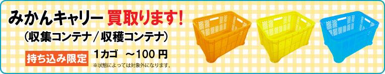 みかんキャリー(収集コンテナ/収穫コンテナ)を買取ります。!