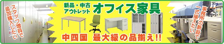 オフィス家具の販売 (新品・中古・アウトレット)