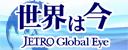世界は今 -JETRO Global Eye