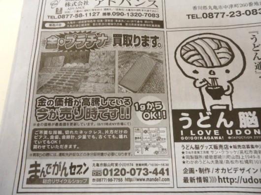 ★本日、四国新聞の本紙に広告載っていま~す(^_-)-☆