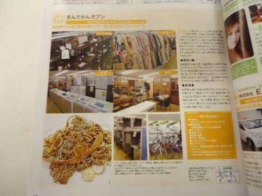 ★本日発売 香川の月刊誌【ナイスタウン】にも・・・(^_-)-☆
