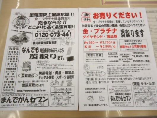 ★2日連続、四国新聞の折込広告日です\(^o^)/