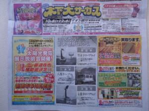 木下大サーカスのスポンサー広告が四国新聞本紙に掲載中♪