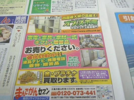 ♪本日、四国新聞・オアシスに載ってます(*^_^*)