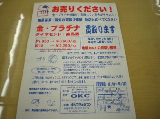 ♪本日、四国新聞折込み広告日です。