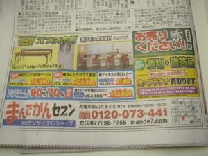 本日、四国新聞本誌広告日です。