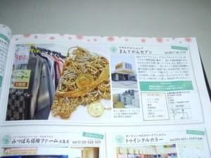 ♪香川の月刊誌ナイスタウン6月号に掲載~