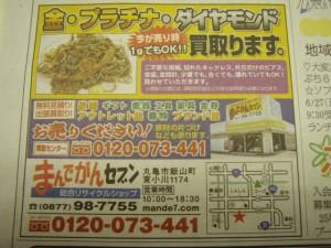 今日の四国新聞内のパネット広告で掲載~!