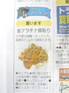 ☆本日、四国新聞折り込み広告日です。