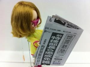 今日の朝刊【四国新聞】に掲載されました~♪