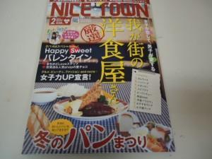 1月20日発売のNICE TOWN2月号に掲載されました~♪