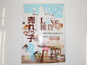 2月20日発売のNICE TOWN 3月号に載ってま~す♪