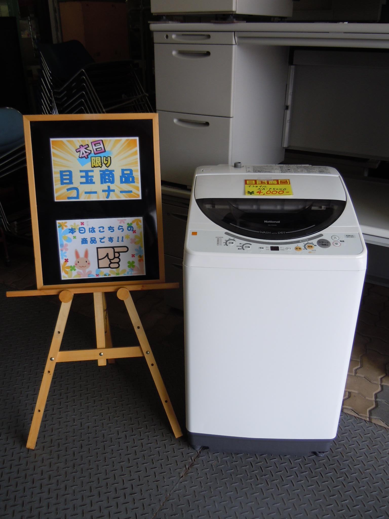 【6/10 本日限り 目玉商品】洗濯機