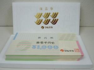 ★金券販売人気ランキング1位!?(*^^)v
