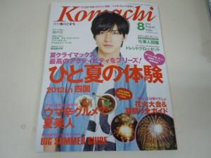 ★本日発売 月刊【こまち】に載ってま~す(*^^)v