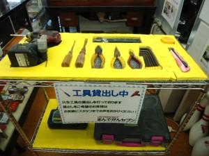 工具貸し出しコーナーできました。(^O^)/
