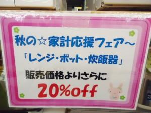 ☆秋の☆家計応援フェア~☆20%off