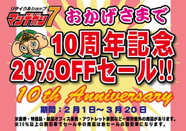 10周年記念セール開催中!