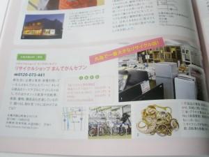 ♪3/20発売 月刊誌『香川こまち』に載ってま~す(*^^)v