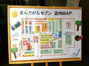 みんなで店内マップ作りました