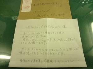 お客様からお手紙をいただきました