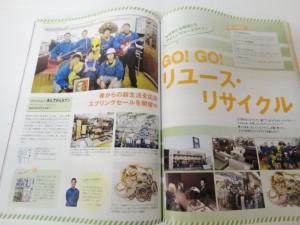 ★2/20発売香川の月刊誌【香川こまち】3月号に載ってますよ~\(^o^)/