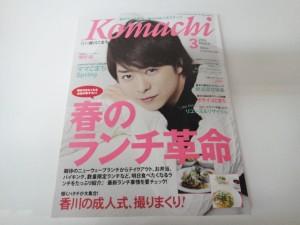 香川こまち3月号表紙