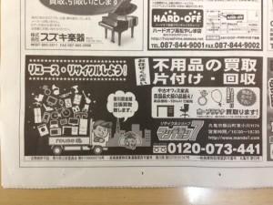 本日の四国新聞本紙に当店の広告掲載中です