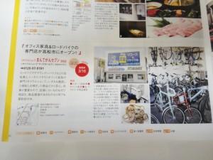 ♪4/20発売の香川の月刊誌【香川こまち】5月号に載ってま~す(^^♪