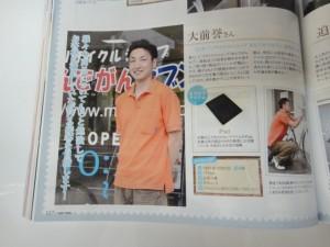 明日発売の香川の月刊誌【ナイスタウン】に載ってます