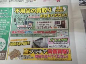 ♪本日の四国新聞オアシスの引っ越し特集に載ってま~す\(^o^)/