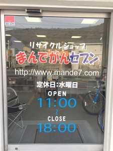 高松店は水曜日が定休日になります