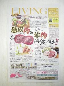 リビングたかまつ3月14日号に高松店が掲載♪
