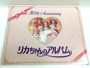 リカちゃんのアルバム 30Th Anniversary