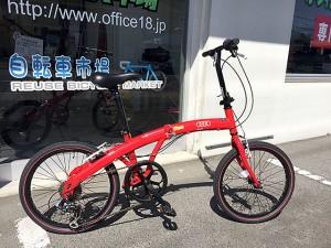 アウディの折り畳み自転車