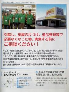 月刊マル~タ5月号 掲載されました