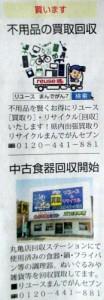 四国新聞「パネット」 毎週メッセージ掲載中!