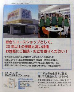 月刊マル~タ6月号 掲載されました
