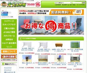 ネットショッピングにてオフィス家具の販売してます!