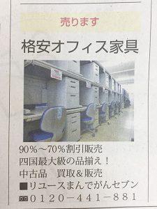 四国新聞パネット