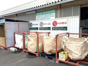【受入再開】リユース・リサイクルステーション