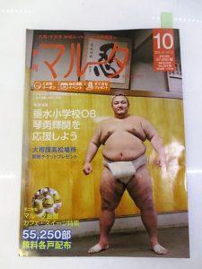 月刊マル~タ10月号