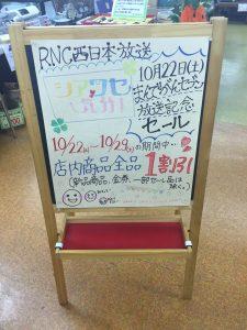 TV放送記念セール