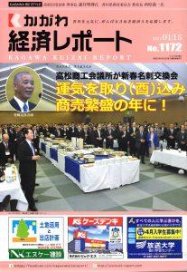 ◆かがわ経済レポートに掲載されました◆