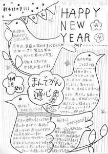 まんでがん通心 新年特大号!